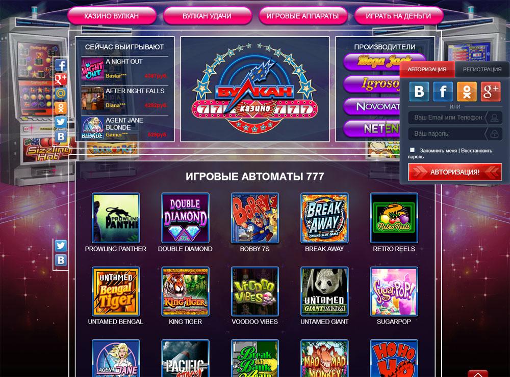 вулкан гранд казино онлайн